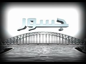 Bridges - title