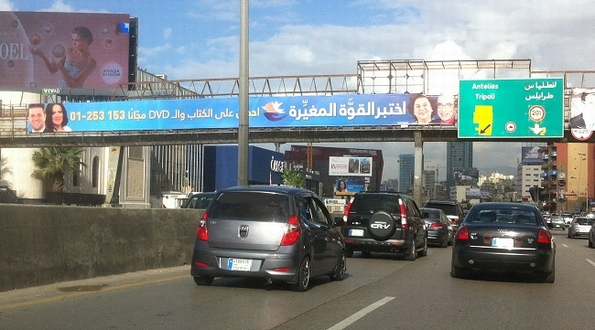 Power to Change banners on bridges over the Beirut coast highway