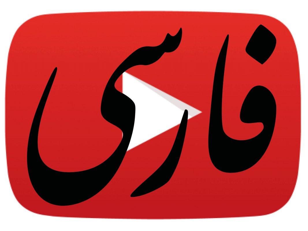 Farsi button